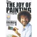 ボブ・ロス THE JOY OF PAINTING 1 パステル色の海