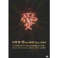 愛 am BEST Tour 2007~ベストなコメントにめっちゃ愛を込めんと!!!~at Tokyo International Forum Hall A on 9th of July 2007<スペシャル盤>