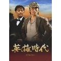 英雄時代 DVD-BOX II(5枚組)