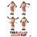 Ayano Clip~つじあやの映像作品集~<期間限定特別価格盤>