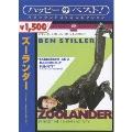 ズーランダー スペシャル・コレクターズ・エディション