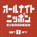 オールナイトニッポン EVERGREEN 1 1967-1971