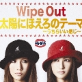 Wipe Out / 太陽にほえろのテーマ<通常盤>