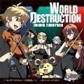 「ワールド・デストラクション~世界撲滅の六人~」オリジナル・サウンドトラック