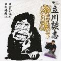 立川談志プレミアム・ベスト落語CD集 金玉医者/白井権八