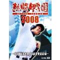熱闘甲子園 2008〜90回記念大会 54試合完全収録〜[VIBF-5240/1][DVD]