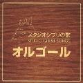 スタジオジブリの歌オルゴール CD