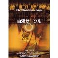 自殺サークル[DABA-0597][DVD] 製品画像