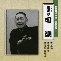 花形落語特撰~落語の蔵~ 芝浜 / 反魂香 / 悋気の見本