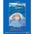 崖の上のポニョ ブルーレイディスク 特別保存版 [3Blu-ray Disc+DVD]<初回限定生産版>
