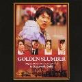 ゴールデンスランバー ~オリジナルサウンドトラック~