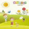 春の童謡ソング ベスト20