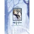 「冬のソナタ」 ビジュアル オリジナル サウンドトラック DVD