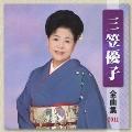 三笠優子 全曲集 2011