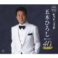 -40周年記念盤- 五木ひろし BEST40 1971~2010