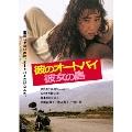 彼のオートバイ、彼女の島 デジタル・リマスター版
