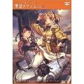 ラストエグザイル-銀翼のファム- No 01