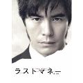 ラストマネー -愛の値段-DVD-BOX