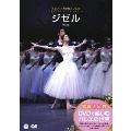 鑑賞ナビ付 ミラノ・スカラ座バレエ団 「ジゼル」