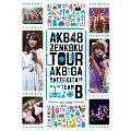AKB48「AKBがやって来た!!」 TEAM B