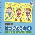 2012 はっぴょう会 4 バスターズ レディーゴー! 振付つき