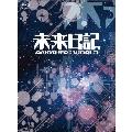 未来日記-ANOTHER:WORLD- Blu-ray BOX