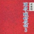 愛蔵盤 軍歌・戦時歌謡3