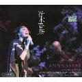 冴木杏奈ワールドコンサートツアー2009 ~あなたに愛を贈ります~ [DVD+CD]