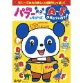 パブー&モジーズ A~Fおぼえちゃおう!