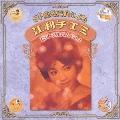 SP原盤再録による 江利チエミ ヒット・アルバム Vol.2