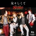 女々しくて [CD+DVD]