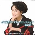 小林幸子ベスト・コレクション~演歌篇~