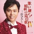 歌い継ぐ!昭和の流行歌 IV