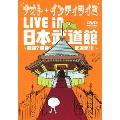 ナオト・インティライミ LIVE in 日本武道館 ~無謀?感動!武道館!!!~<通常盤>