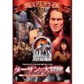 ターザンの大冒険 第四巻 「悪魔のジャングル」「捕らわれたジェーン」
