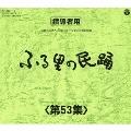 ふる里の民踊 <第53集>
