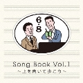 6×8 Song Book Vol.1~上を向いて歩こう~