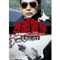西部警察 全国縦断ロケコレクションシリーズ 北海道・山形