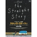 ストレイト・ストーリー リストア版