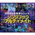 ダンボール戦機シリーズ ソングブック アルティメイト [2CD+DVD]