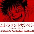 エレファントカシマシ カヴァーアルバム2 A Tribute To The Elephant Kashimashi