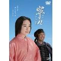 寧々 おんな太閤記 DVD-BOX