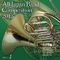 全日本吹奏楽コンクール2013 Vol.1 中学校編I