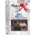 プロジェクトX 挑戦者たち 運命の最終テスト ~ワープロ・日本語に挑んだ若者たち~