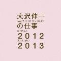 大沢伸一の仕事 2012-2013