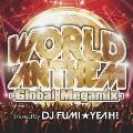 ワールド・アンセム-グローバル・メガミックス- mixed by DJ FUMI★YEAH!