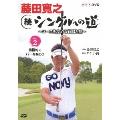 藤田寛之 続シングルへの道 ~コースを攻める戦略と技~ Vol.2 積極的にパーをねらう