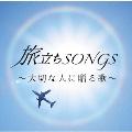 旅立ちSONGS ~大切な人に贈る歌~