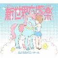 新世界交響楽 [CD+DVD]<期間生産限定アニメ「キルラキル」盤>