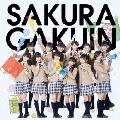 さくら学院2013年度 ~絆~ [CD+DVD]<初回限定く盤>